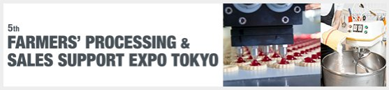 FARMERS' PROCESSING & SALES SUPPORT EXPO TOKYO